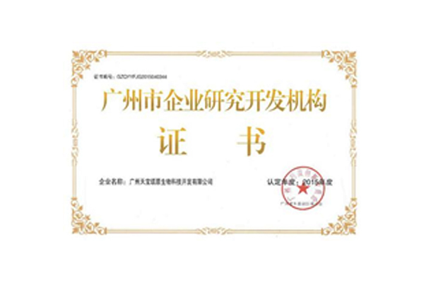 Guangzhou Enterprise R&D Organization Certificate