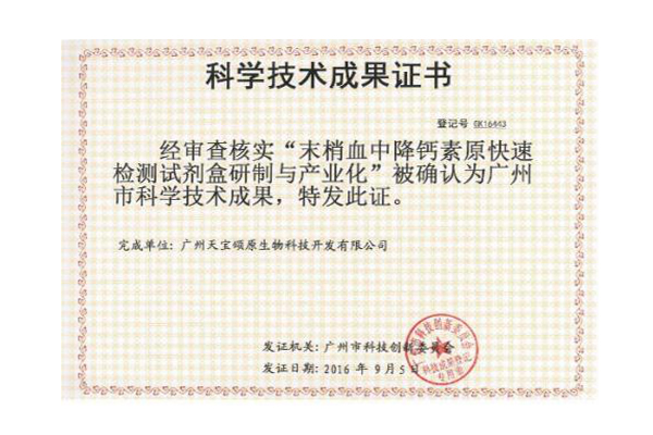 Science and Technology Achievement Certificate