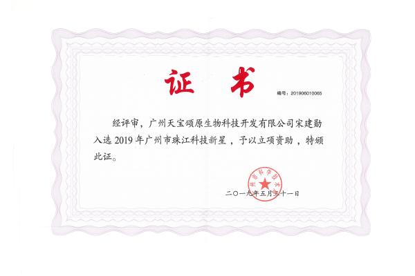 2019 Pearl River Rising Star-Song Jianxun